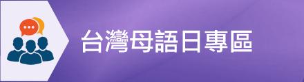 台灣母語日專區