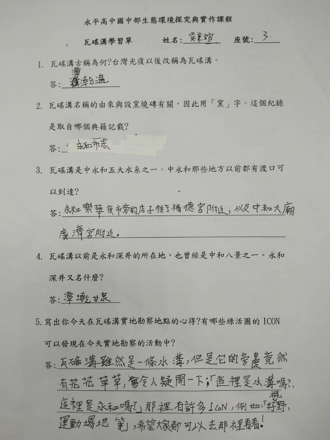 瓦磘溝學生學習單 (1)