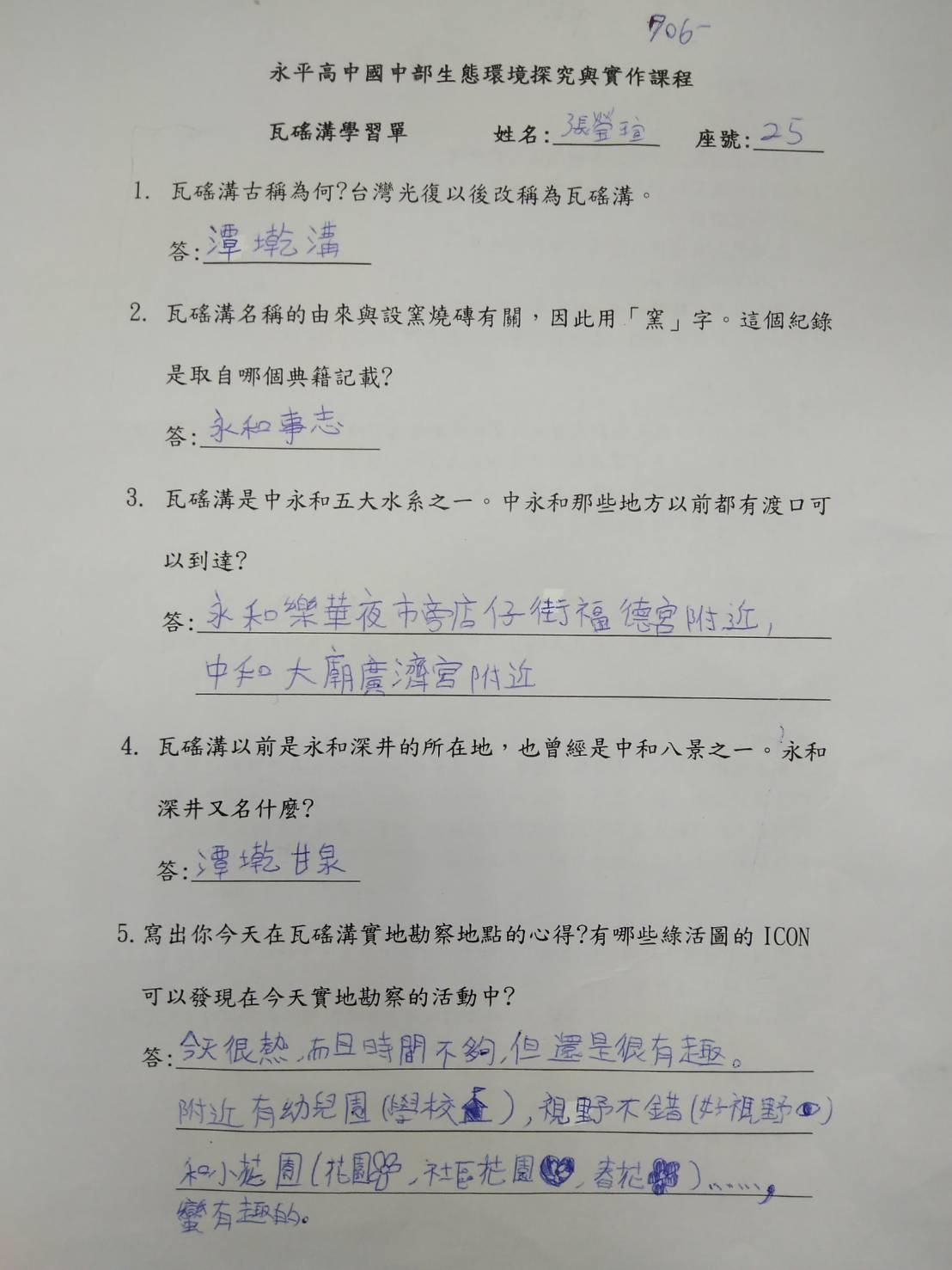 瓦磘溝學生學習單 (2)