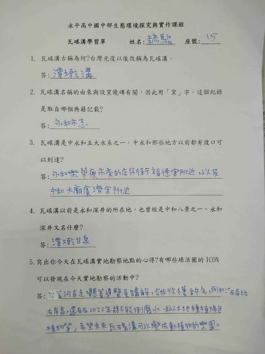 瓦磘溝學生學習單 (3)