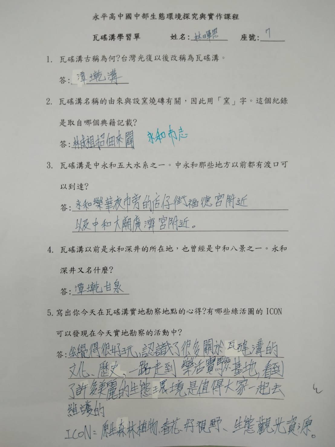 瓦磘溝學生學習單 (4)