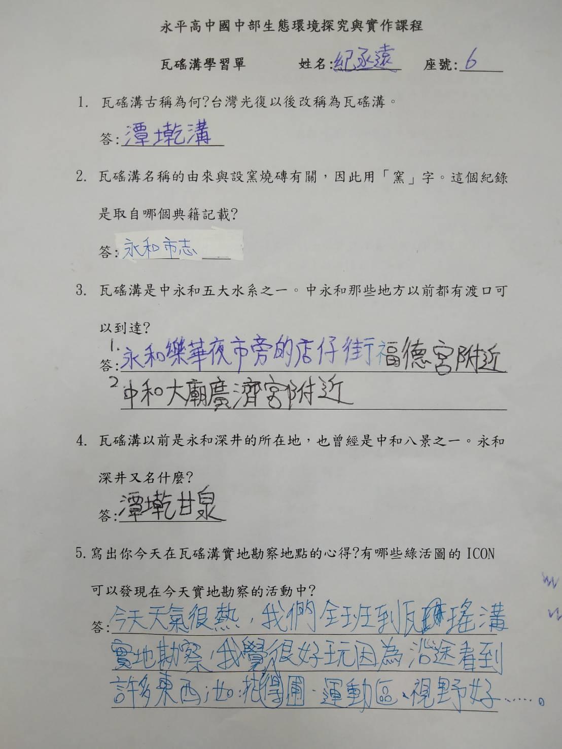 瓦磘溝學生學習單 (5)