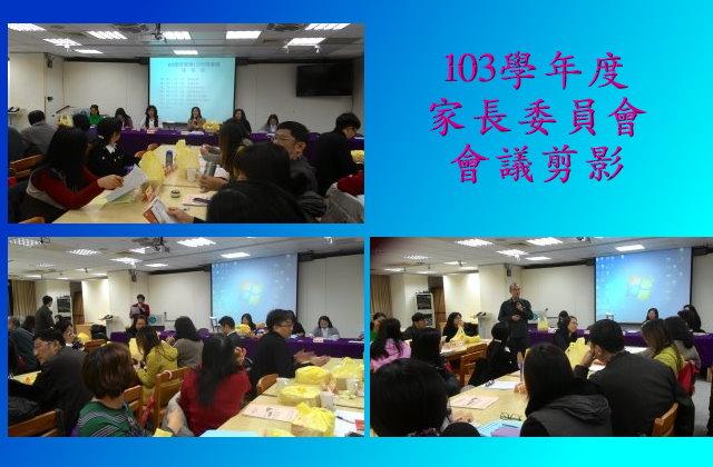 103 委員會議