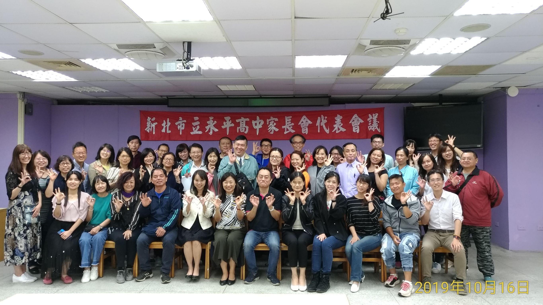 108 學年度第一次家長代表大會