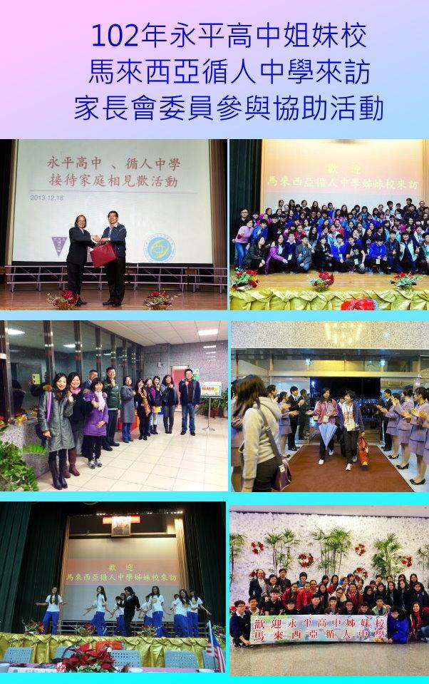 20131212 循人中學來訪
