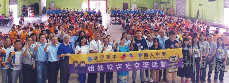 吉隆坡循人中學及臺灣新北市立永平高級中學代表團拜訪武吉丁宜華小,全體人員合影。