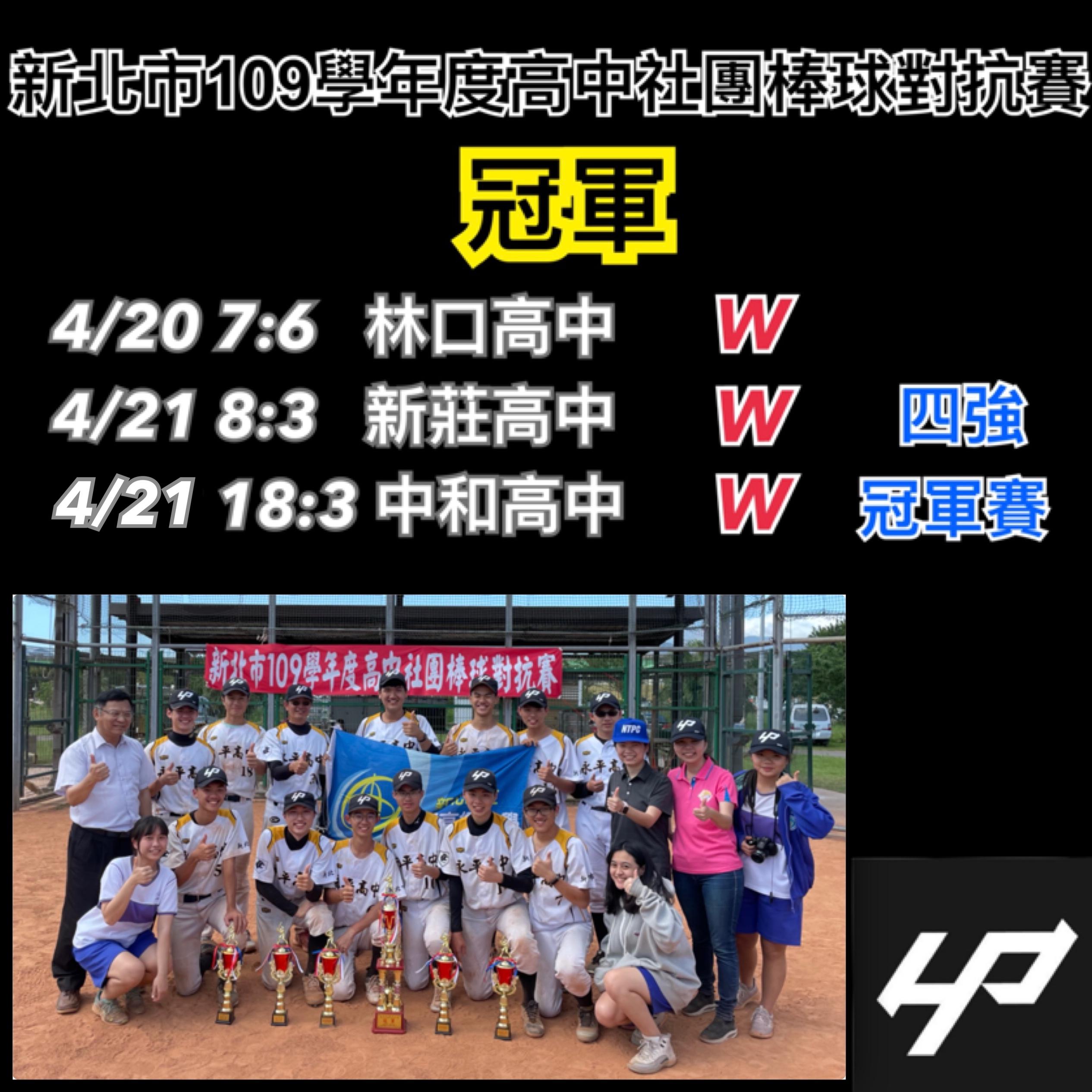 高中棒球隊抗賽