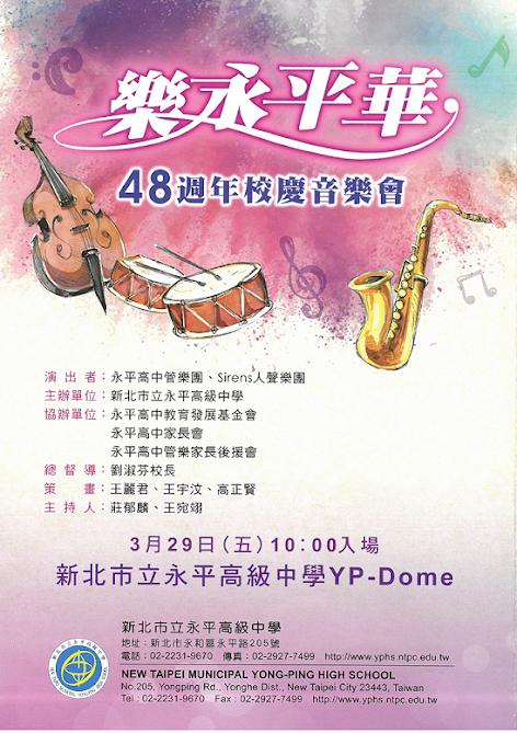 音樂會的節目單