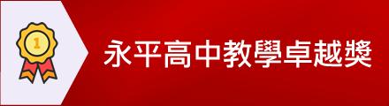 永平高中教學卓越獎
