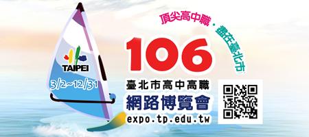 台北市高中高職網路博覽會