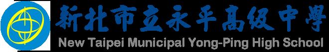 新北市立永平高級中學 Logo